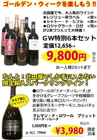 GWお得ワインセットとパレーヌ.jpg