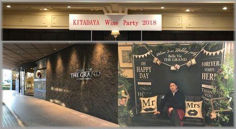 KITADAYA2018party前.jpg