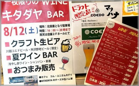 KITADAYAワインバー2017メニュー.jpg