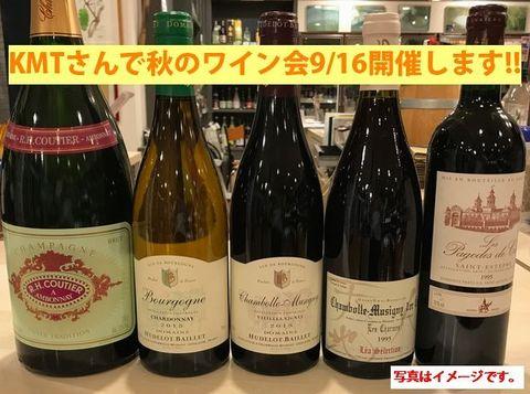 KMTさんでワイン会秋予定.jpg