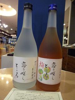 koimosakutokoroumesyu