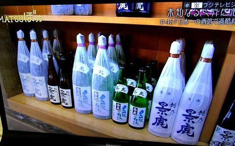 matsuぼっち越乃景虎 酒.jpg