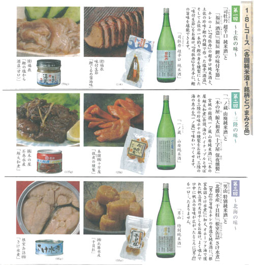 sakehanpu1.8.jpg