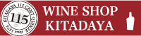 wineshop_kitadaya.png